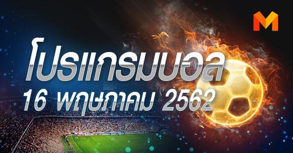 โปรแกรมบอล วันพฤหัสฯที่ 16 พฤษภาคม 2562