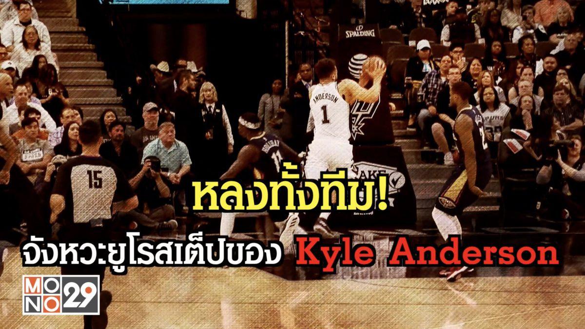 หลงทั้งทีม! จังหวะยูโรสเต็ปของ Kyle Anderson