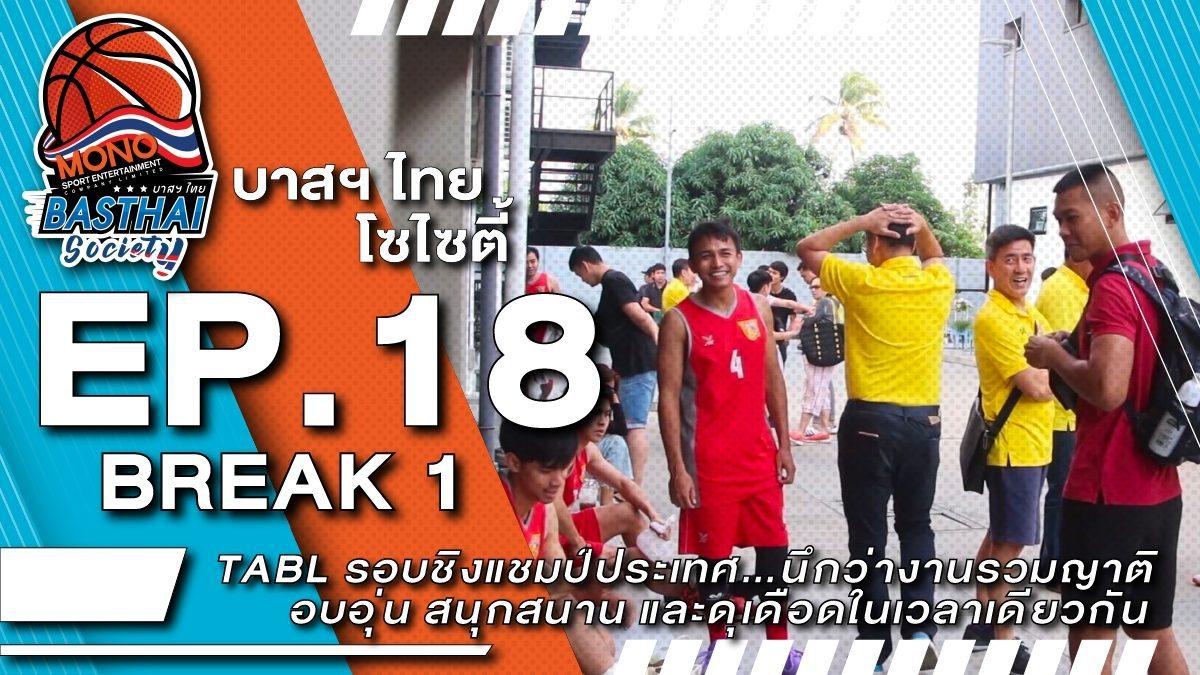 บาสไทยฯSociety EP.18/1