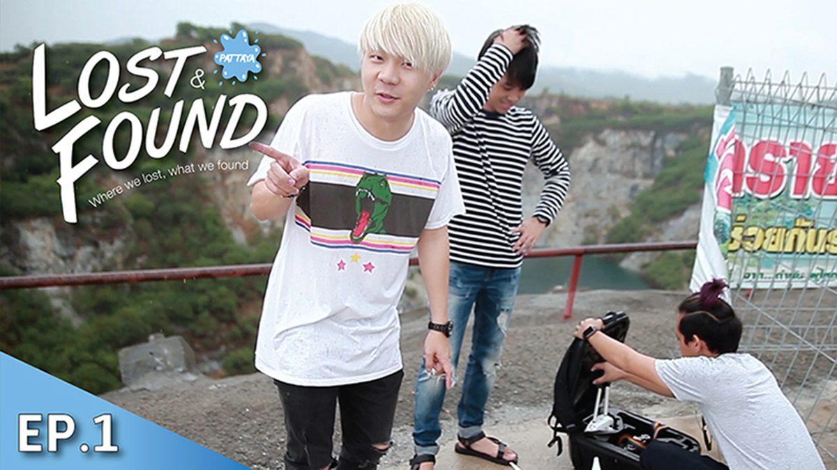Lost & Found : Thailand - Pattaya เที่ยวพัทยา...ซ่าสุดติ่ง EP.1