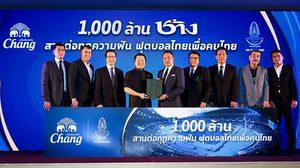 ประวัติการณ์! ช้างทุ่มมหาศาล 1,000 ล้าน สานฝันฟุตบอลไทยเพื่อคนไทย