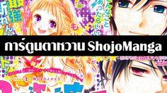 Shojo Manga ประเภทหนังสือการ์ตูนเจาะกลุ่มเด็กผู้หญิง!!