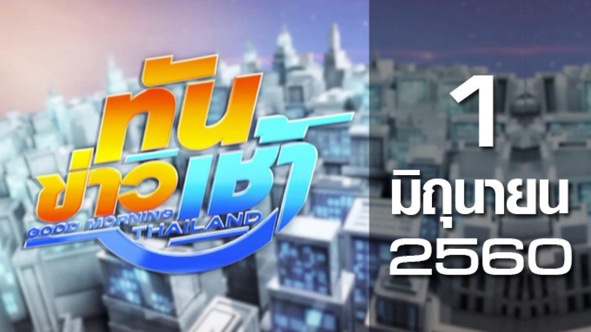 ทันข่าวเช้า Good Morning Thailand 01-06-60