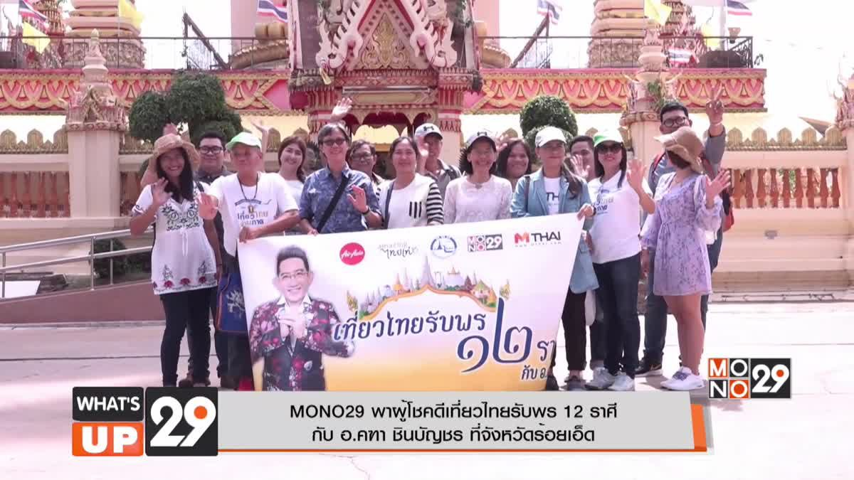 MONO29 พาผู้โชคดีเที่ยวไทยรับพร 12 ราศี กับ อ.คฑา ชินบัญชร ที่จังหวัดร้อยเอ็ด