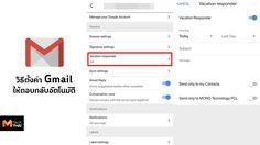 วิธีตั้งค่า Gmail ตอบกลับเมื่อไม่อยู่ที่ทำงานหรือลาพักร้อน
