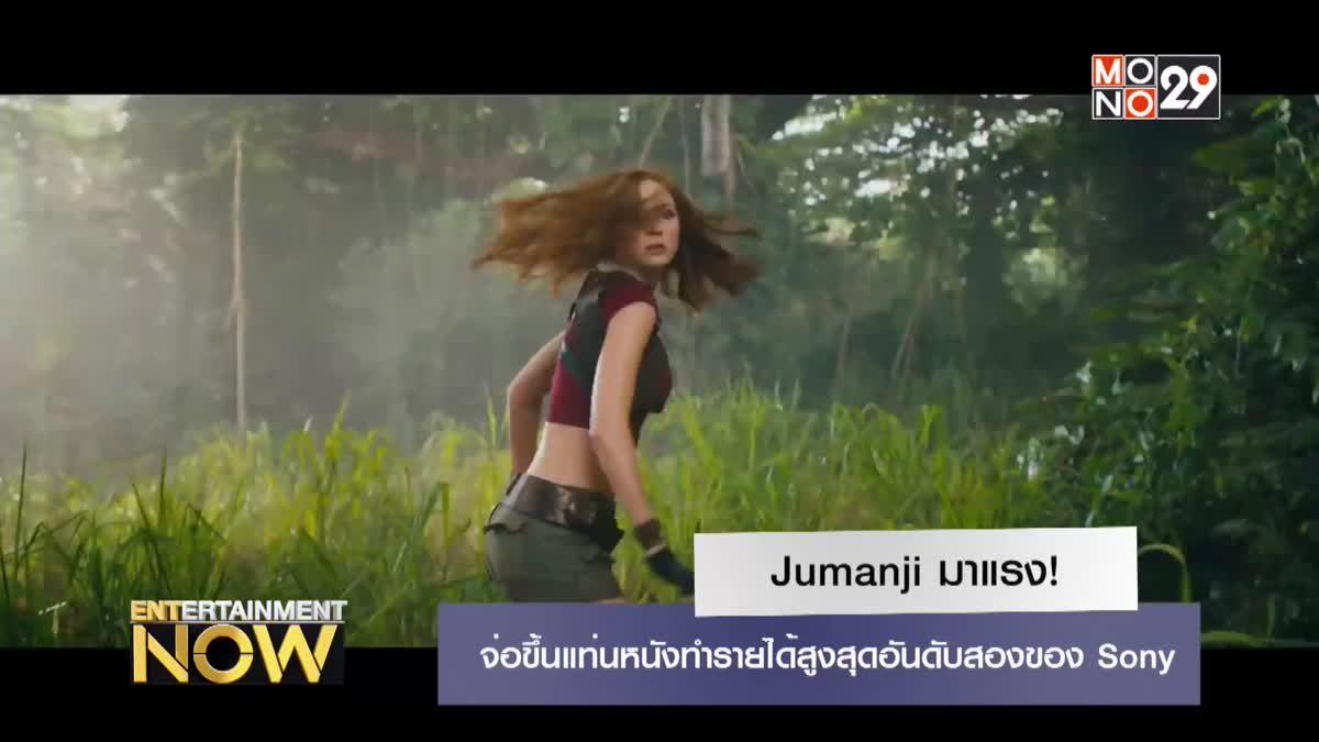 Jumanji มาแรง! จ่อขึ้นแท่นหนังทำรายได้สูงสุดอันดับสองของ Sony