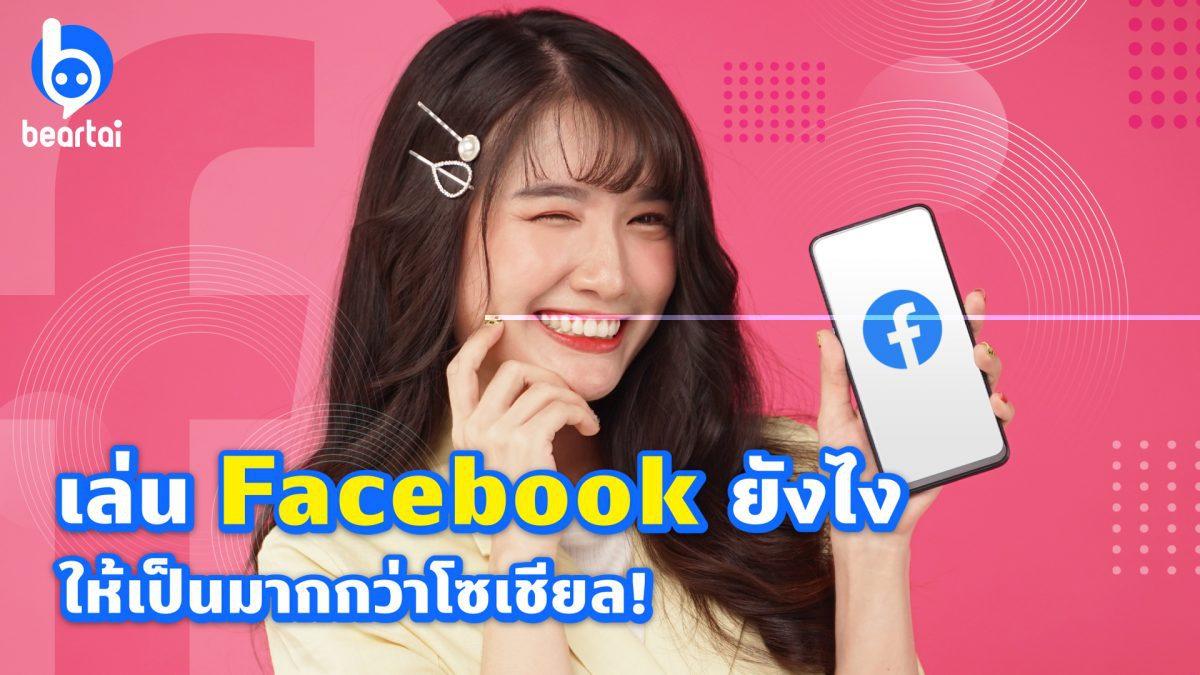 5 ฟีเจอร์ของ Facebook ที่เป็นมากกว่าโซเชี่ยลเน็ตเวิร์ก!
