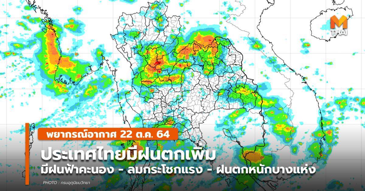 พยากรณ์อากาศ – 22 ต.ค. มีฝนฟ้าคะนอง – ลมกระโชกแรง – ฝนตกหนักบางแห่ง