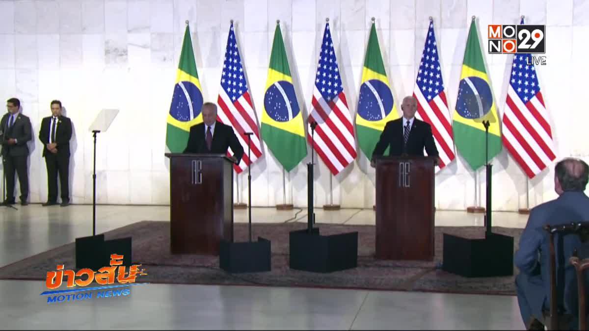รองปธน.สหรัฐฯ เยือนบราซิลหารือเรื่องวิกฤตในเวเนฯ