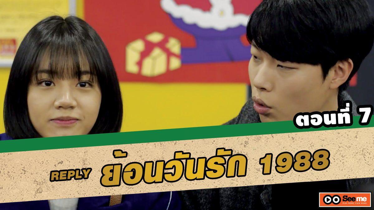 ย้อนวันรัก 1988 (Reply 1988) ตอนที่ 7 กินให้หมดก่อนแล้วค่อยสั่งใหม่สิ [THAI SUB]