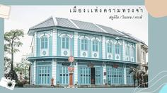 """""""ชมเฌย"""" สถานที่แห่งความทรงจำ ที่เที่ยว จ.นนทบุรี"""