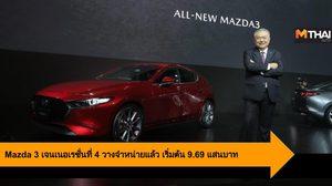 Mazda 3 เจนเนอเรชั่นที่ 4 วางจำหน่ายในไทยแล้ว เริ่มต้น 9.69 แสนบาท