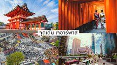 เที่ยวญี่ปุ่นควรมี เจอาร์พาส บัตรสามารถใช้เดินทางได้ทั่วประเทศญี่ปุ่น