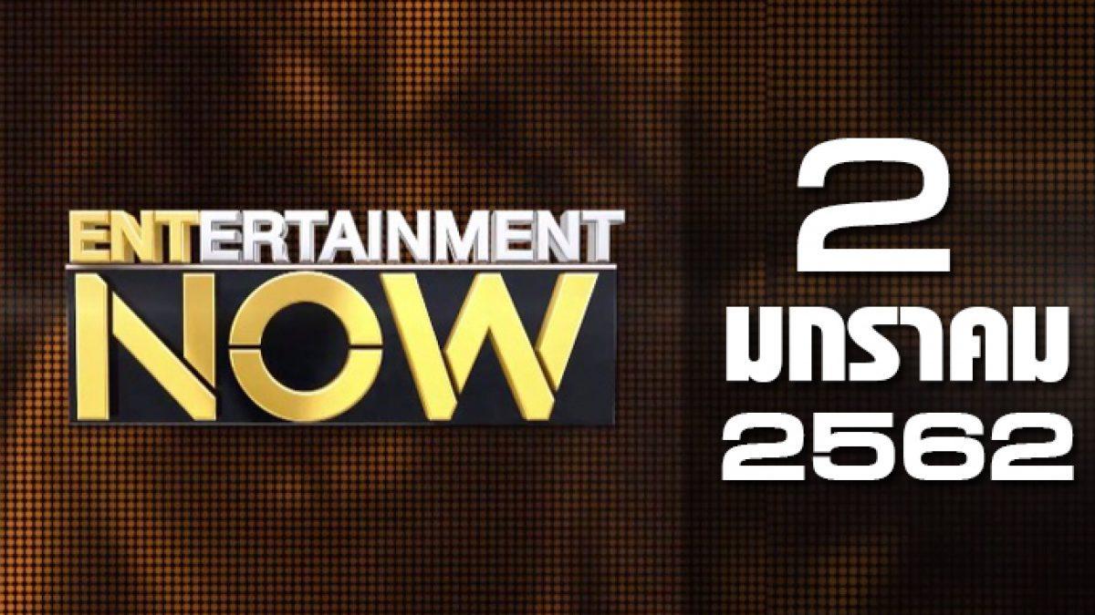 Entertainment Now Break 1 02-01-62