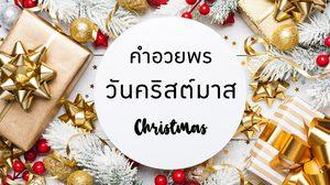 เปิดคลัง คำอวยพรวันคริสต์มาสภาษาอังกฤษ ทั้งแบบคลาสสิก และแบบเก๋ๆ พร้อมคำแปลภาษาไทย