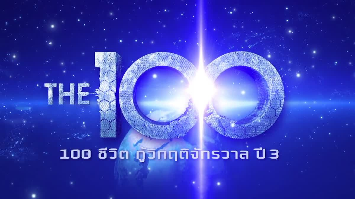 [Teaser] The 100 100 ชีวิตกู้วิกฤตจักรวาล ปี 3