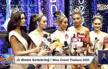 """""""น้ำ"""" มิสแกรนด์ระนอง คว้ามงกุฎ """"มิสแกรนด์ไทยแลนด์ 2020"""""""