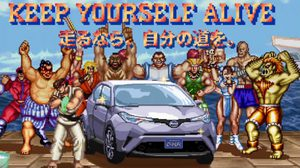 Toyota C-HR โปรโมทรถ ด้วยฉากต่อสู้ในวีดีโอเกม Street Fighter II