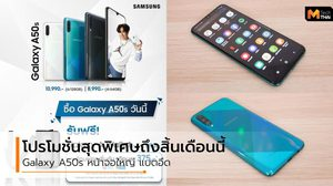 ส่งท้ายปีสุดพิเศษกับ Galaxy A50s รุ่นใหม่ เอาใจ Gen Z คนชอบไลฟ์