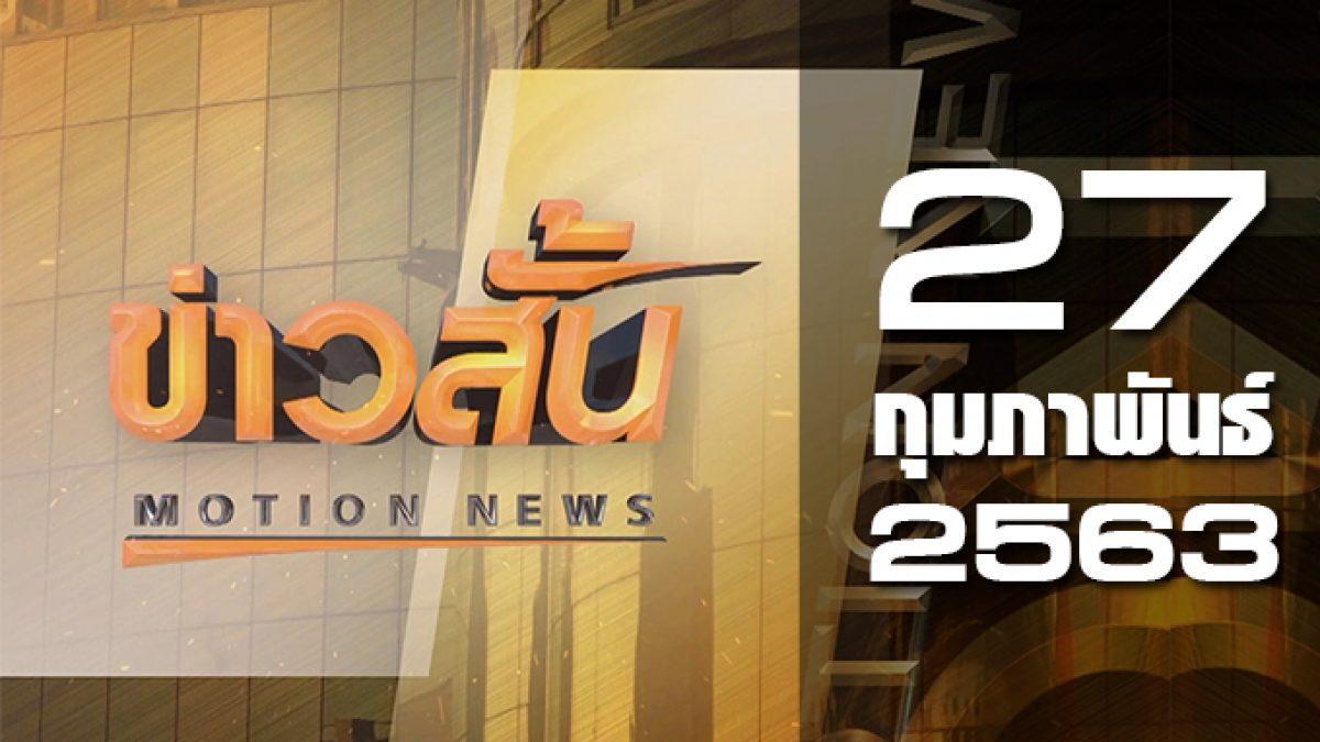 ข่าวสั้น Motion News Break 2 27-02-63