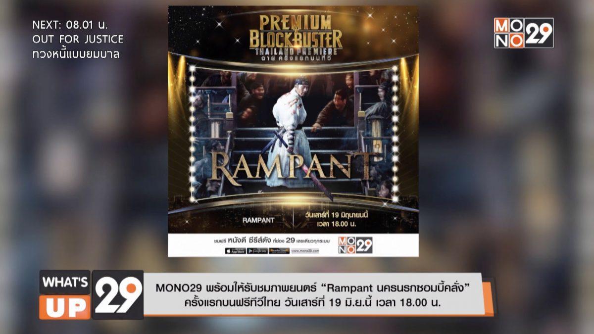 """MONO29 พร้อมให้รับชมภาพยนตร์ """"Rampant นครนรกซอมบี้คลั่ง"""" ครั้งแรกบนฟรีทีวีไทย วันเสาร์ที่ 19 มิ.ย.นี้ เวลา 18.00 น."""