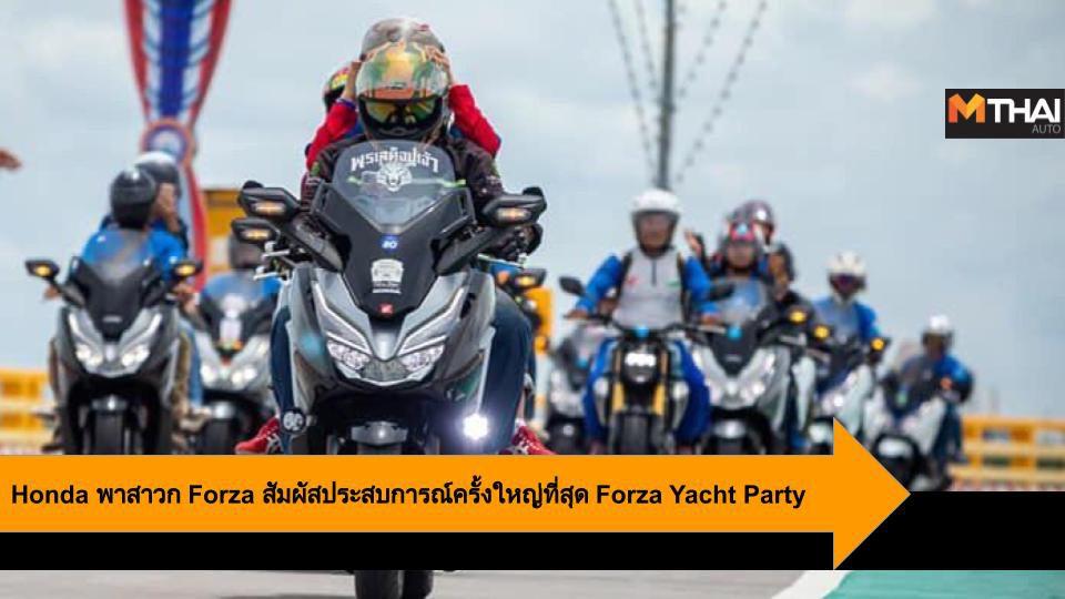 Honda พาสาวก Forza สัมผัสประสบการณ์ครั้งใหญ่ที่สุด Forza Yacht Party
