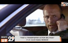 """""""FAST & TRANSPORTER ACTION BIG PACK""""17-21 ก.พ.นี้ ทางช่อง MONO29"""