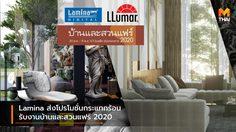 Lamina ส่งโปรโมชั่นกระแทกร้อน รับงานบ้านและสวนแฟร์ 2020