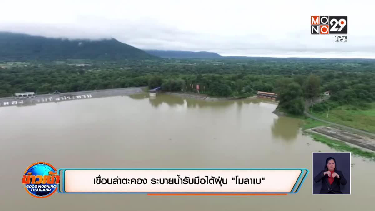 """กรมอุตุฯ เตือนไต้ฝุ่น """"โมลาเบ"""" ทำฝนถล่มทั่วไทย 28-30 ต.ค.นี้"""