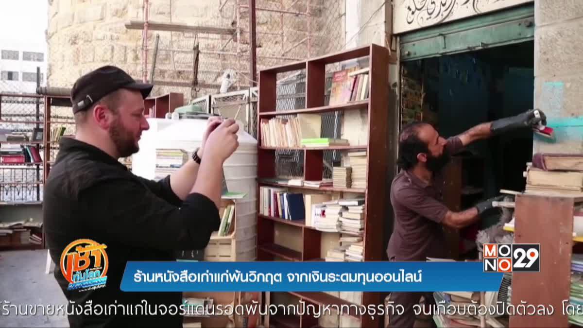ร้านหนังสือเก่าแก่พ้นวิกฤต จากเงินระดมทุนออนไลน์
