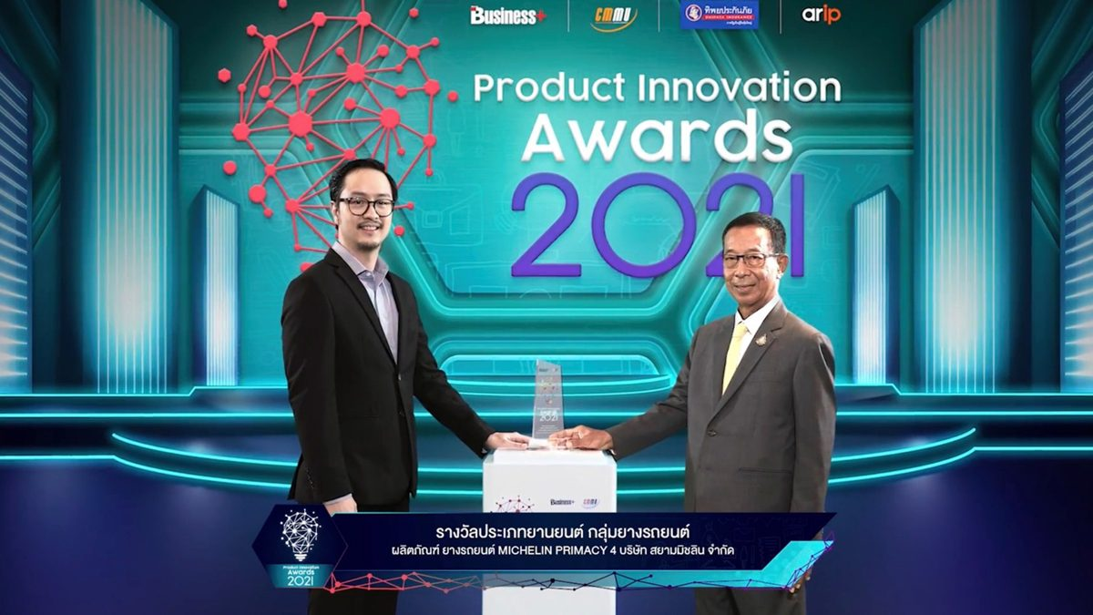 Michelin รับรางวัลProduct Innovation Awards ประเภทยางรถยนต์ ประจำปี2564