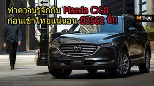 ทำความรู้จักกับ Mazda CX-8 ก่อนเข้าไทยแน่นอน ปี2562 นี้!!