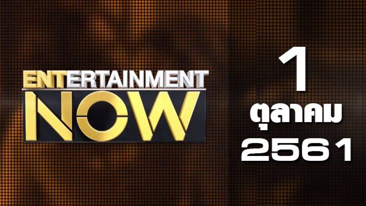 Entertainment Now Break 2 01-10-61