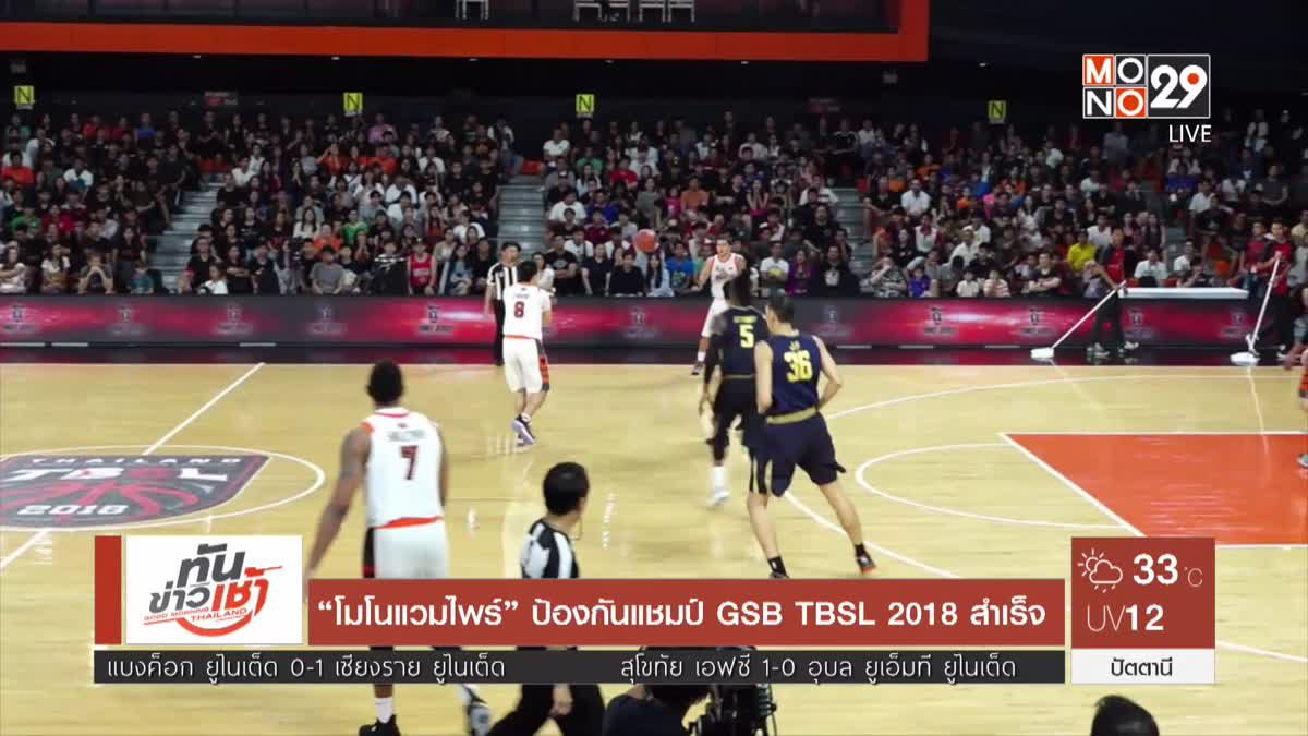 """""""โมโนแวมไพร์"""" ป้องกันแชมป์ GSB TBSL 2018 สำเร็จ"""