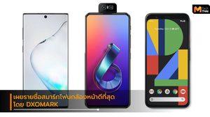 เผยรายชื่อสมาร์ทโฟน กล้องหน้าดีที่สุดประจำปี 2019 โดย DXOMARK