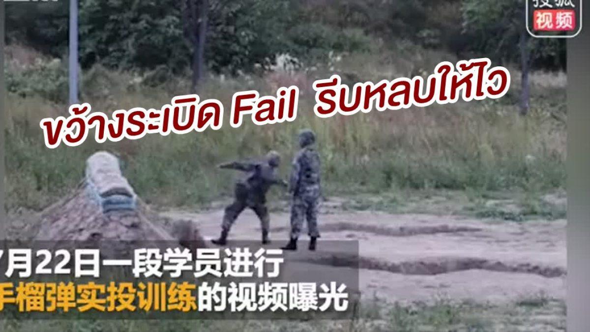 นาที ทหารจีนขว้างระเบิดพลาด ครูฝึกพาหนีลงหลุมหลบเกือบไม่ทัน