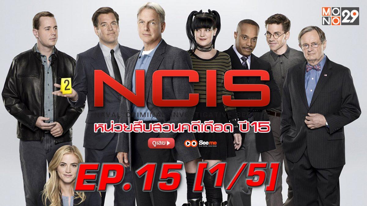 NCIS หน่วยสืบสวนคดีเดือด ปี 15 EP.15 [1/5]