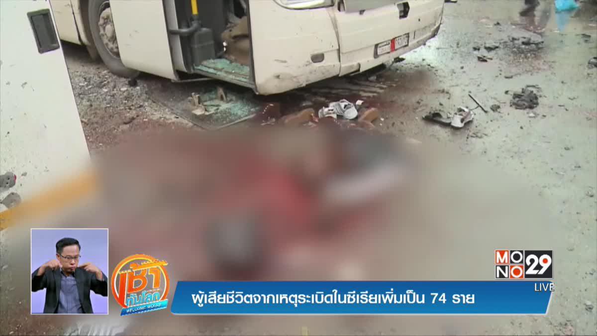 ผู้เสียชีวิตจากเหตุระเบิดในซีเรียเพิ่มเป็น 74 ราย