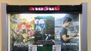 ไทยทัศนา : ประเทศไทย ยังไม่ไร้โรงหนังโลคัล