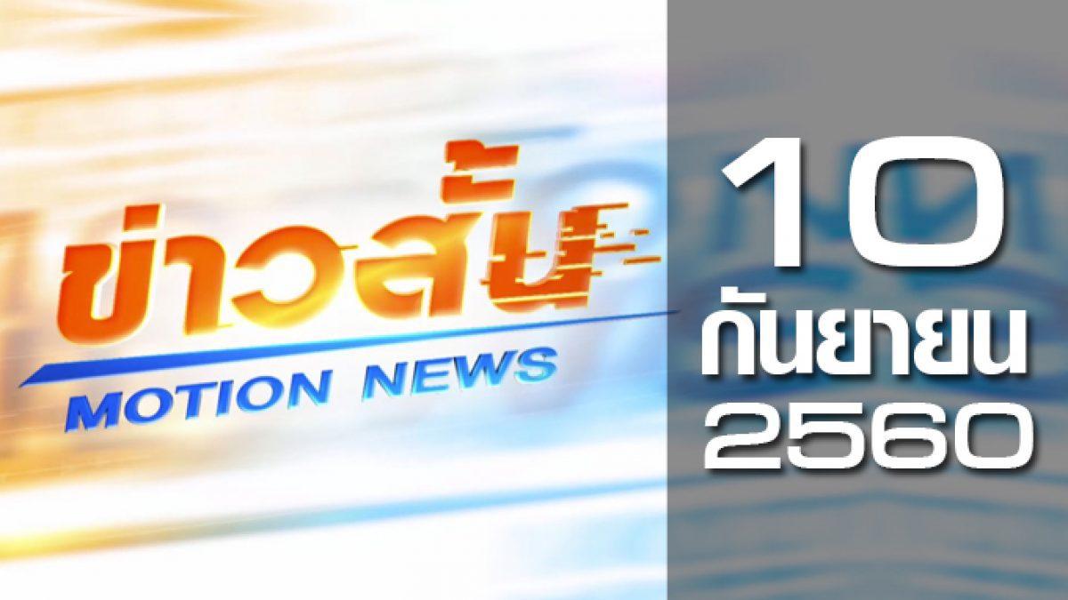 ข่าวสั้น Motion News Break 1 10-09-60