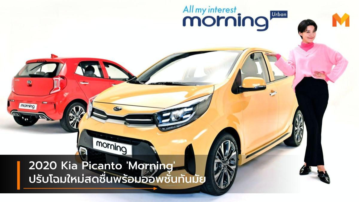 2020 Kia Picanto 'Morning' ปรับโฉมใหม่สดชื่นพร้อมออพชั่นทันมัย