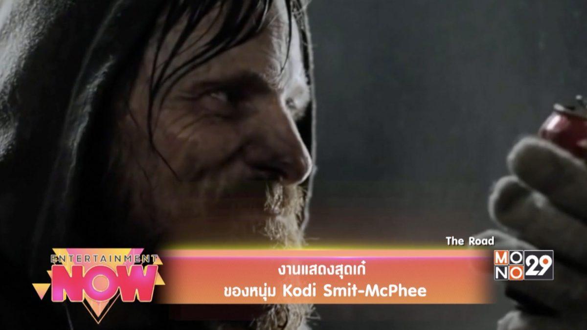 งานแสดงสุดเก๋ของหนุ่ม Kodi Smit-McPhee