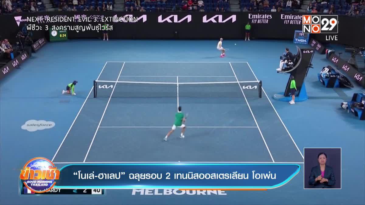 """""""โนเล่-ฮาเลป"""" ฉลุยรอบ 2 เทนนิสออสเตรเลียน โอเพ่น"""
