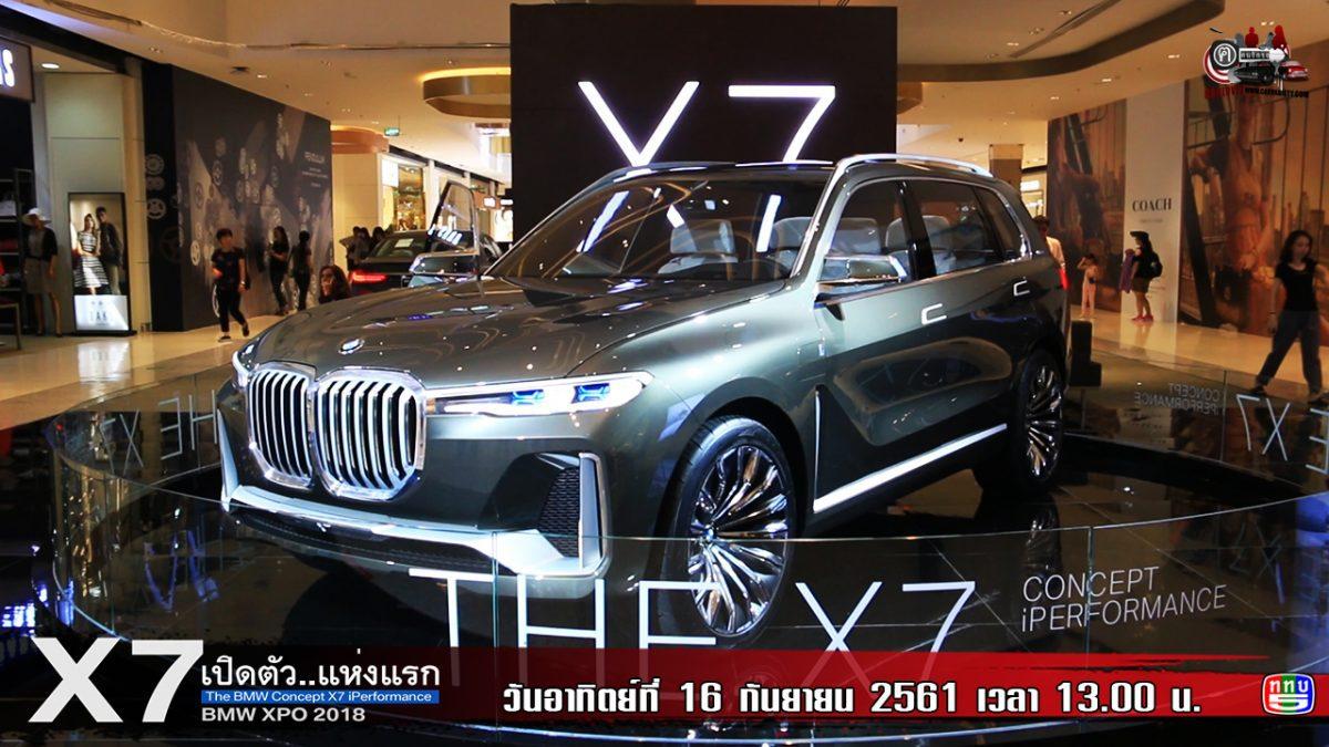 BMW Xpo 2018