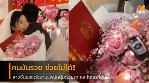 สาวจีนหอบโฉนดที่ดิน กุญแจรถ BMW ขอแฟนหนุ่มแต่งงาน ในวันฉลองครบรอบ 1 ปี!!