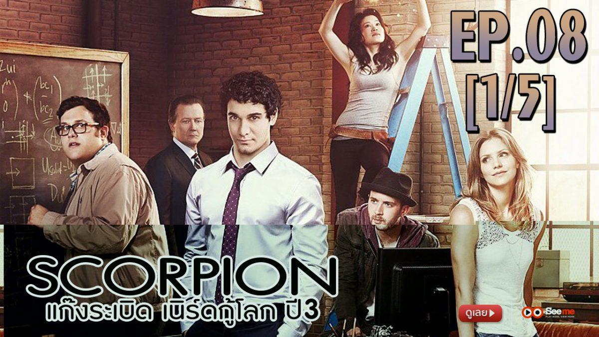 Scorpion แก๊งระเบิด เนิร์ดกู้โลก ปี 3 EP.08 [1/5]