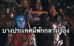 โรงหนังที่ฉาย Avengers: Endgame ในบางประเทศ มีพักเบรกกลางเรื่อง