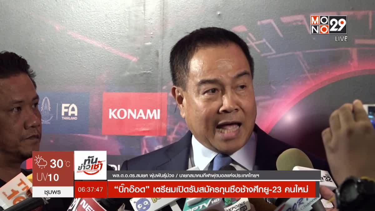 """ส.บอลจับมือ """"โคนามิ"""" ส่งไทยลีกลงเกม PES 2019"""