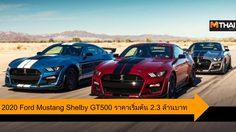 2020 Ford Mustang Shelby GT500 พร้อมออพชั่นใหม่ ราคาเริ่มต้น 2.3 ล้านบาท