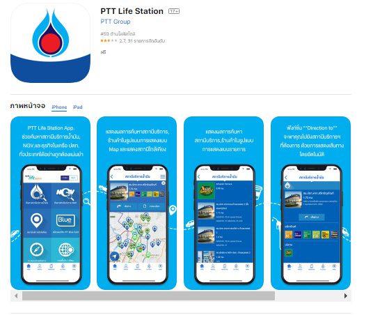 PTT Life Station